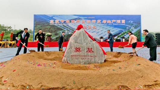 Старт строительства третьей производственной площадки компании Qingdao Hisense Hitachi Air-Conditioning Systems